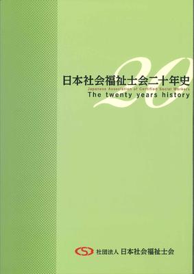 日本社会福祉士会二十年史