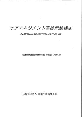 ケアマネジメント実践記録様式