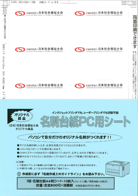 【会員専用】名刺用紙パソコン用シート(会の名称入り)
