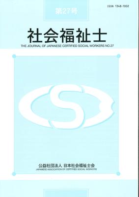 【会員専用価格】研究誌「社会福祉士」