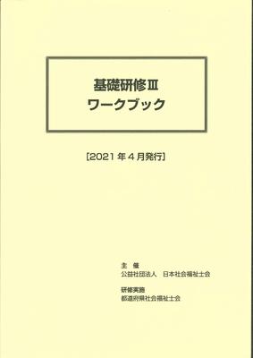 基礎研修Ⅲワークブック
