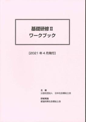 基礎研修Ⅱワークブック