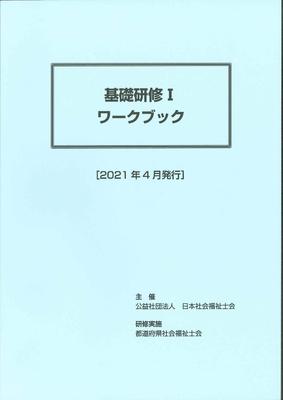 基礎研修Ⅰワークブック