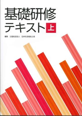 基礎研修テキスト2021【上巻】