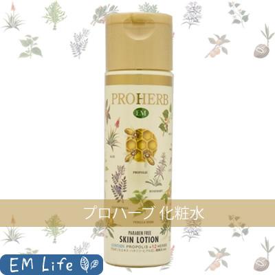 プロハーブ EMホワイト 化粧水 [120ml]