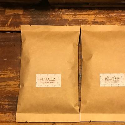 カフェインレスコーヒー(コロンビア) 200g