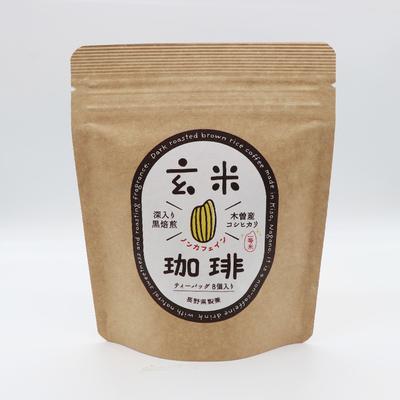 玄米珈琲 8包