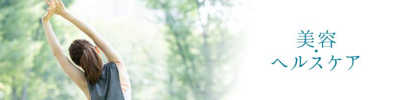 ヘルスケア・ビューティー コントロールする健康