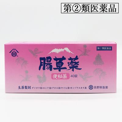 【キャンペーン】腸草薬 40錠
