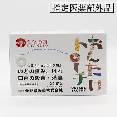【キャンペーン】おんたけトローチ 24錠入※2箱