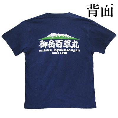 御岳百草丸Tシャツ 背面プリントタイプ