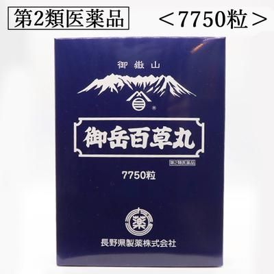御岳百草丸7750粒(アルミ袋入、計量スプーン付)