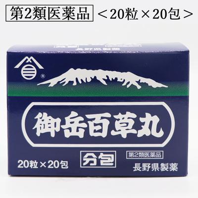 御岳百草丸(分包)20粒×20包