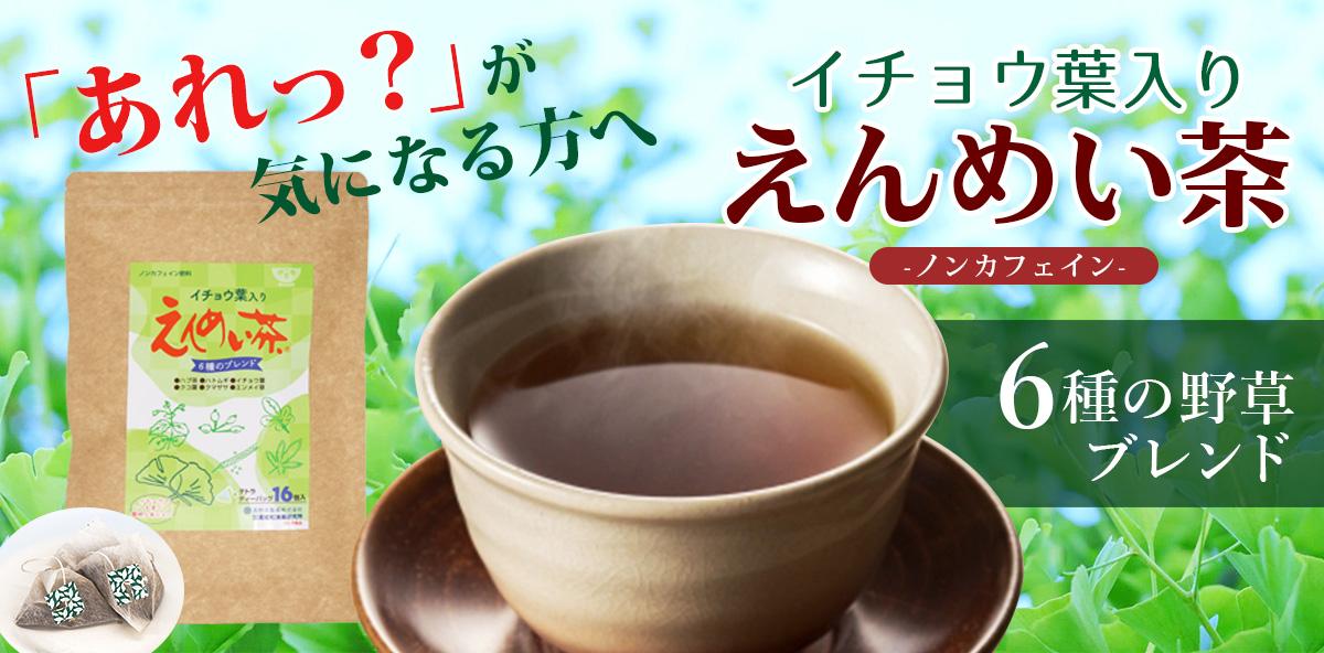 イチョウ葉入りえんめい茶