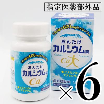 【キャンペーン】おんたけカルシウム錠※6本セット