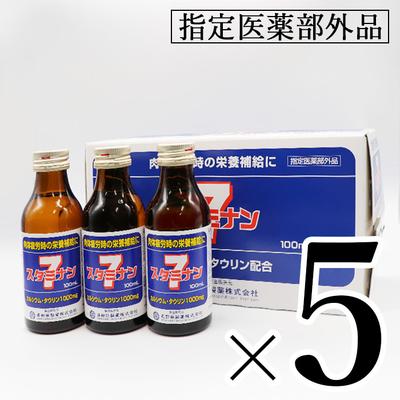 【キャンペーン】スタミナン7 100ml×10本 ※5箱