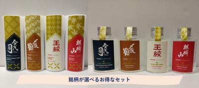 【数量限定・プレゼント付き】新潟地酒ハンドケアセット(麒麟山・今代司・王紋・〆張鶴)