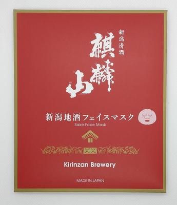 酒蔵フェイスマスク 麒麟山(麒麟山酒造株式会社)