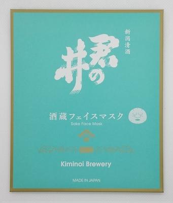 酒蔵フェイスマスク 君の井(君の井酒造株式会社)
