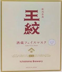 酒蔵フェイスマスク 王紋(市島酒造株式会社)