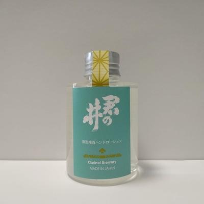 【数量限定】新潟地酒ハンドローション 君の井(君の井酒造)