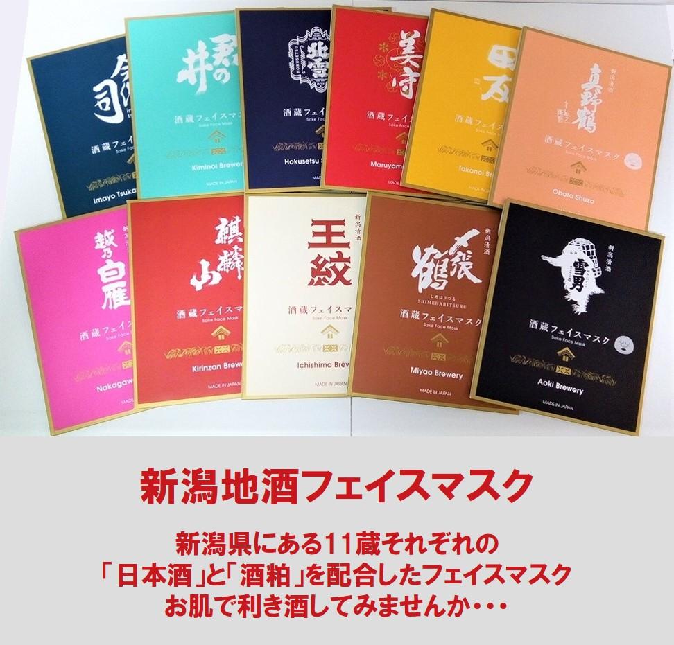 新潟県内11の酒蔵による共同企画で開発。日本酒と酒粕は各蔵のものを配合しています。