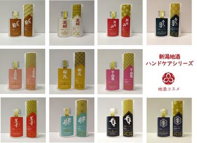 【数量限定・プレゼント付き】新潟地酒ハンドケアセット(ローション&ミルク)