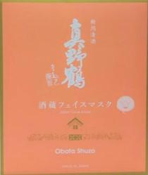 酒蔵フェイスマスク 真野鶴(尾畑酒造株式会社)