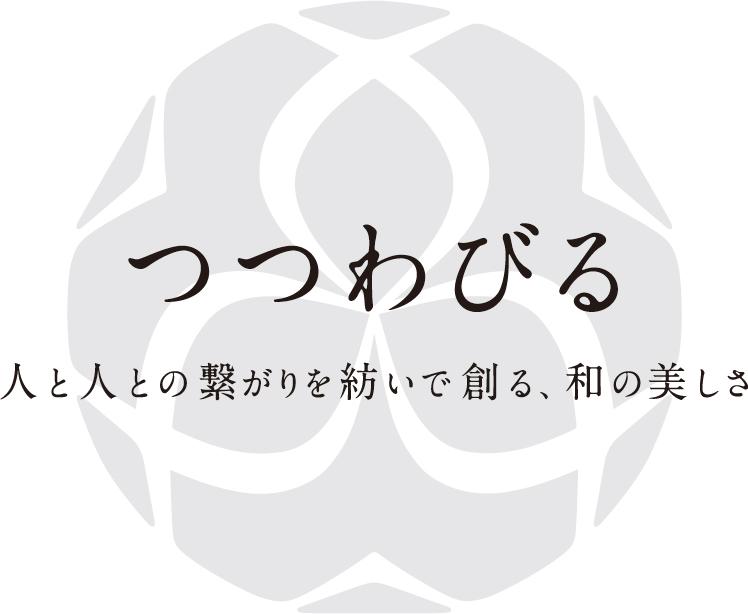 株式会社つつわび公式サイト