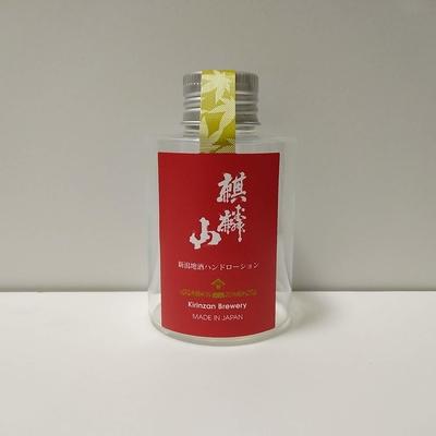 【数量限定】新潟地酒ハンドローション 麒麟山(麒麟山酒造)