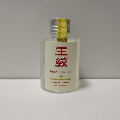 【数量限定】新潟地酒ハンドローション 王紋(市島酒造)