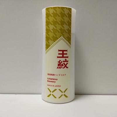 【数量限定】新潟地酒ハンドミルク 王紋(市島酒造)