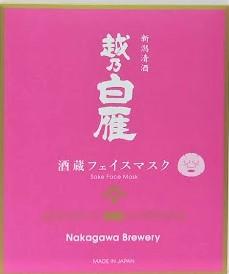 酒蔵フェイスマスク 越乃白雁(中川酒造株式会社)