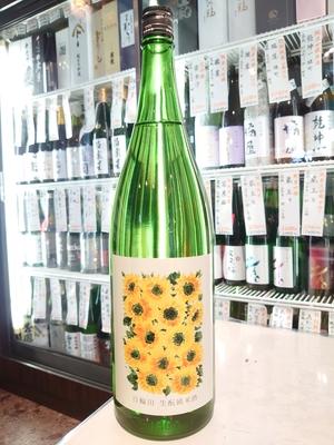 日輪田 生酛純米 ひまわりラベル 1.8L