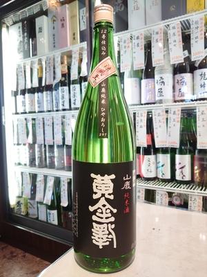 黄金澤 山廃純米原酒 ひやおろし 1.8L