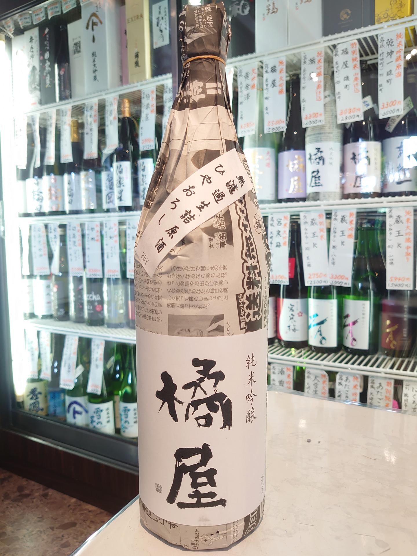 橘屋 秘傳山廃純米吟醸原酒 ひやおろし 1.8L