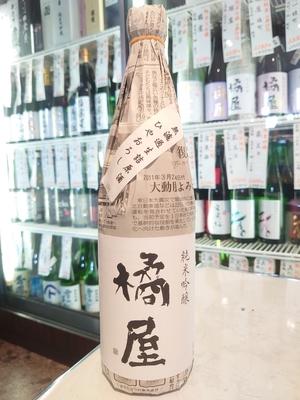橘屋 秘傳山廃純米吟醸原酒 ひやおろし 720ml