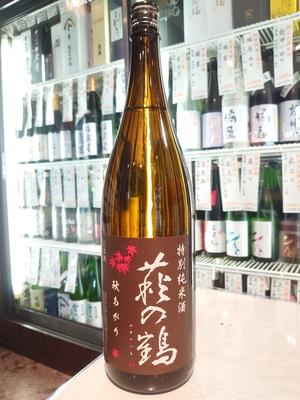 萩の鶴 特別純米 秋あがり 1.8L