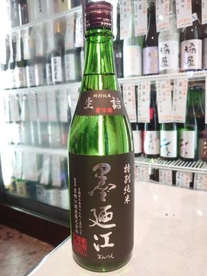 墨廼江 特別純米 生詰ひやおろし 720ml