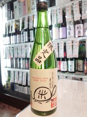 まんさくの花 純米吟醸原酒 亀ラベル 720ml