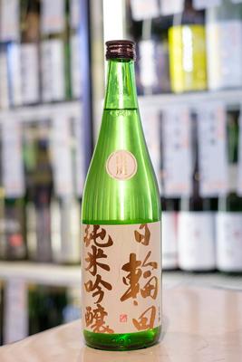 日輪田 山廃純米吟醸 720ml