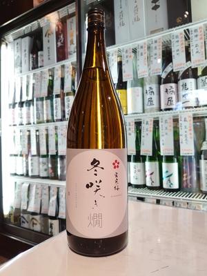 宮寒梅 純米吟醸 冬咲き燗 1.8L