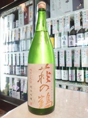 萩の鶴 純米吟醸 吟のいろは 1.8L