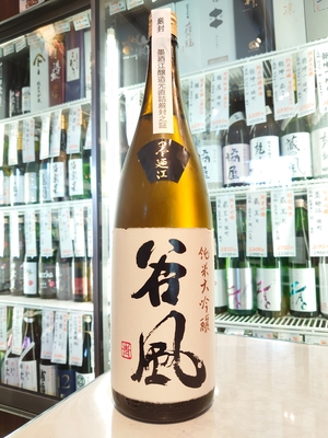 墨廼江 純米大吟醸 谷風 1.8L