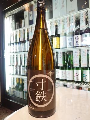 純米 超辛口 寸鉄 1.8L