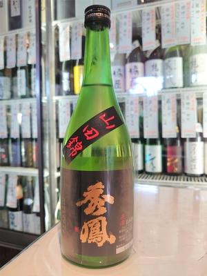 秀鳳 純米大吟醸 山田錦47 原酒 720ml