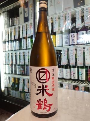 マルマス米鶴 限定純米吟醸(赤) 1.8L