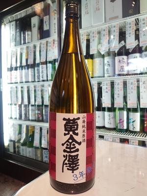 黄金澤 山廃純米原酒 3年熟成酒 1.8L