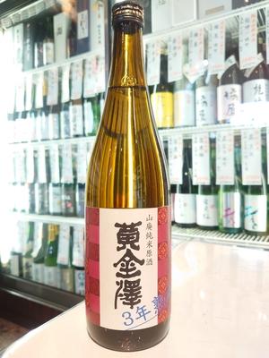 黄金澤 山廃純米原酒 3年熟成酒 720ml