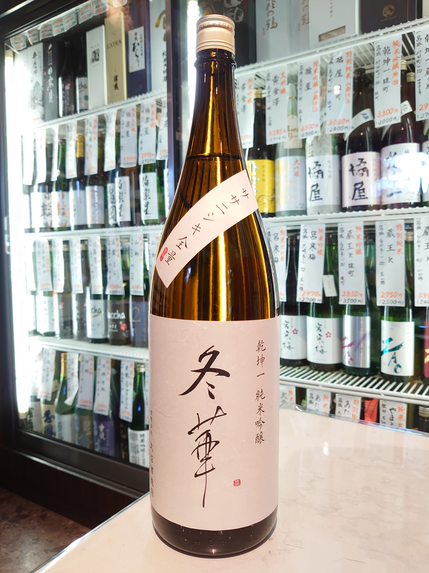 乾坤一 純米吟醸原酒 冬華 1.8L